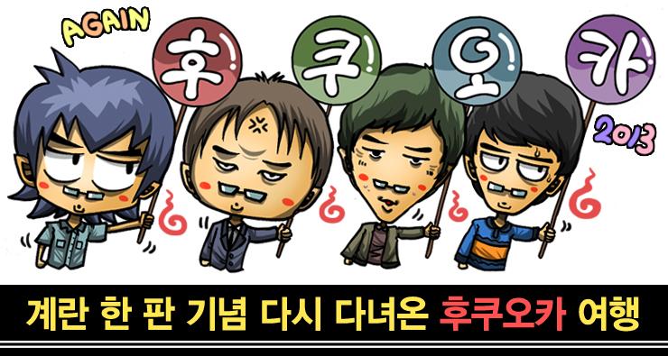 2013-159. 계란 한 판 기념 다시 다녀온 후쿠오카 (21..