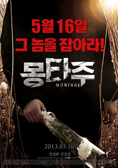 몽타주, 유괴 스릴러의 색다른 반전 묘미