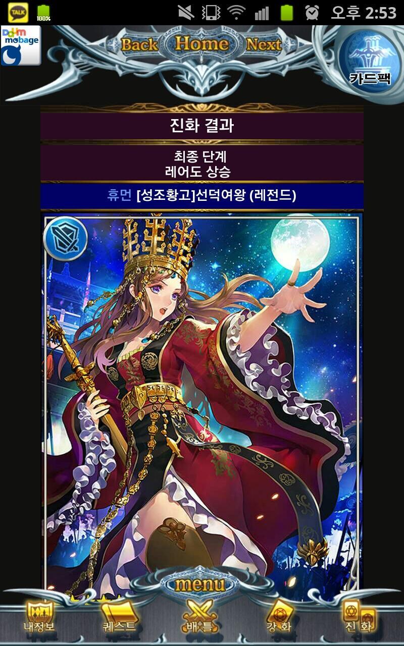 [바하무트]선덕여왕
