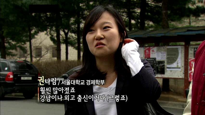 요즘 서울대 학생들의 현실
