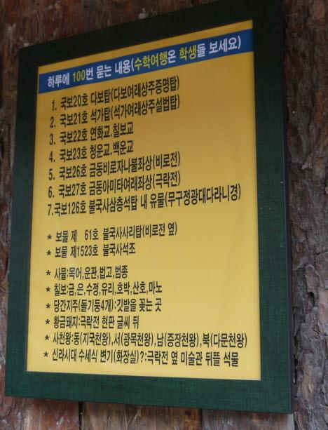 [13년 2월 경주 1박2일 여행]불국사,석굴암 산책[7..