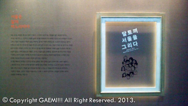 [시민청 갤러리] 달토끼 서울을 그리다 (4. 26 ~ 5..