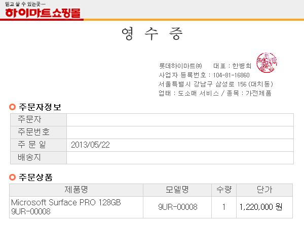Surface Pro 예약