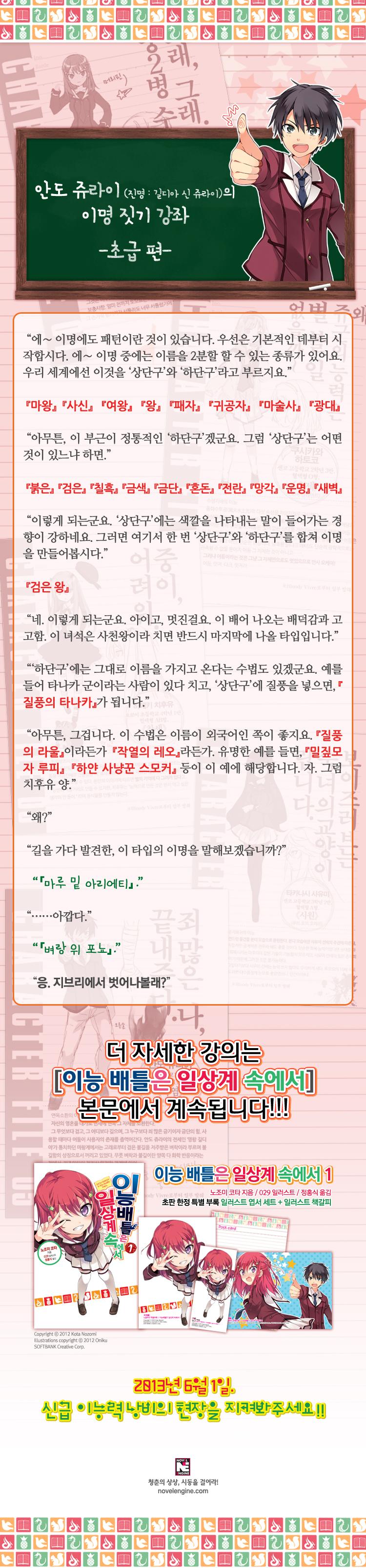 안도 쥬라이의 이명 짓기 강좌 초급편-[이능배틀은..