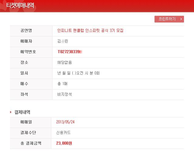 인피니트 팬클럽 인스피릿 공식 3기