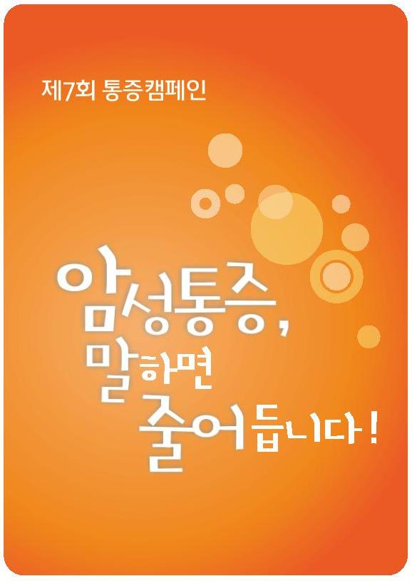 2013 제7회 통증캠페인 '암성통증, 조절할 수 있습..