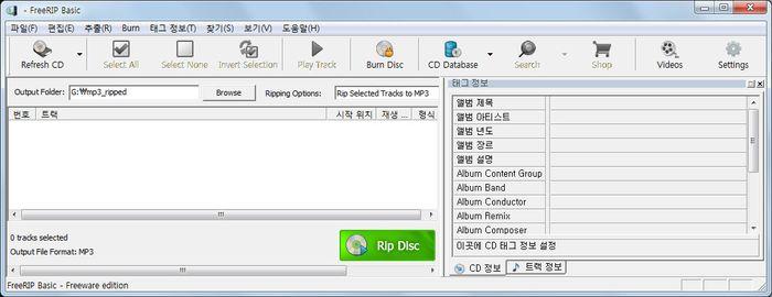 FreeRIP - CD에서 음악 추출하기