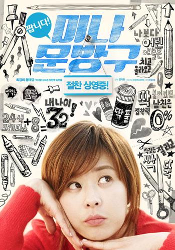 왕따와 스트리트파이터2 - 미나문방구 (2013)
