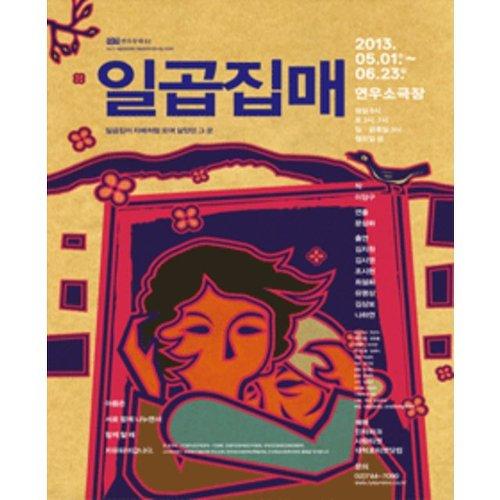 2013 06 02 <일곱집매>