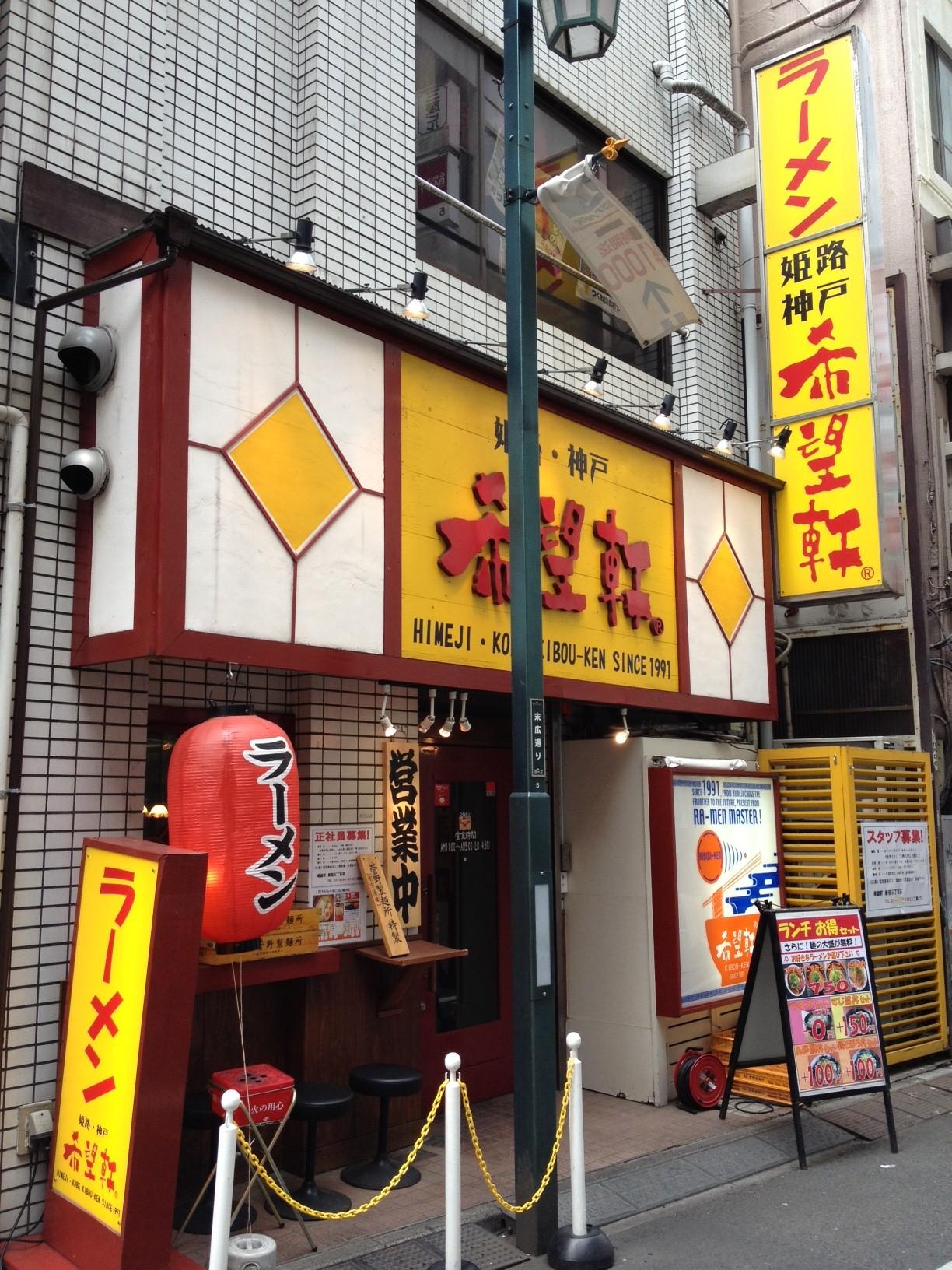 [토쿄]키보우켄 신주쿠 3초메점 -希望軒 新宿3丁目店-