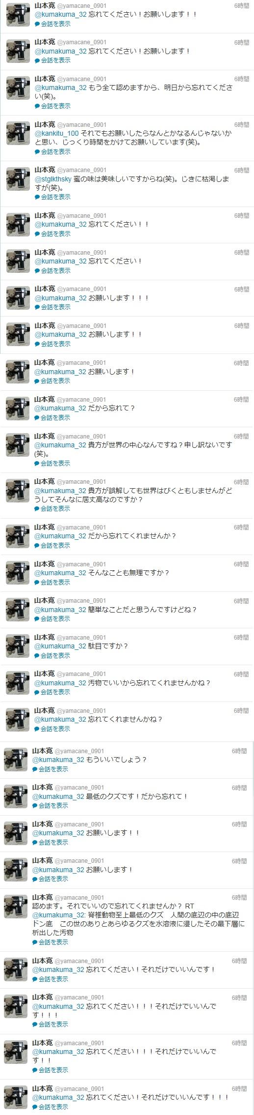 야마칸 감독, 특정 트위터 유저를 상대로 엄청난 숫..
