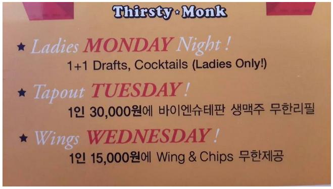 20130604 [강남구청역]Thirsty Monk(바이엔슈테..
