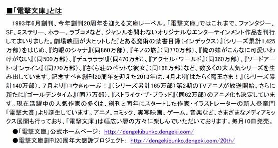 아스키 미디어 웍스 보도 자료, 제 20회 전격대상 ..