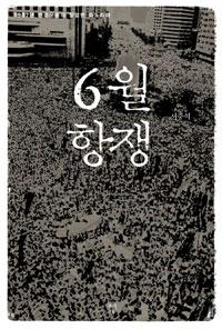 [리뷰] 서중석의『6월항쟁』(돌베개, 2011)