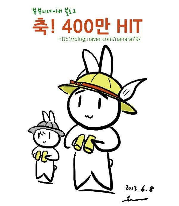 뀨뀨의 네이버 블로그 400만 히트!