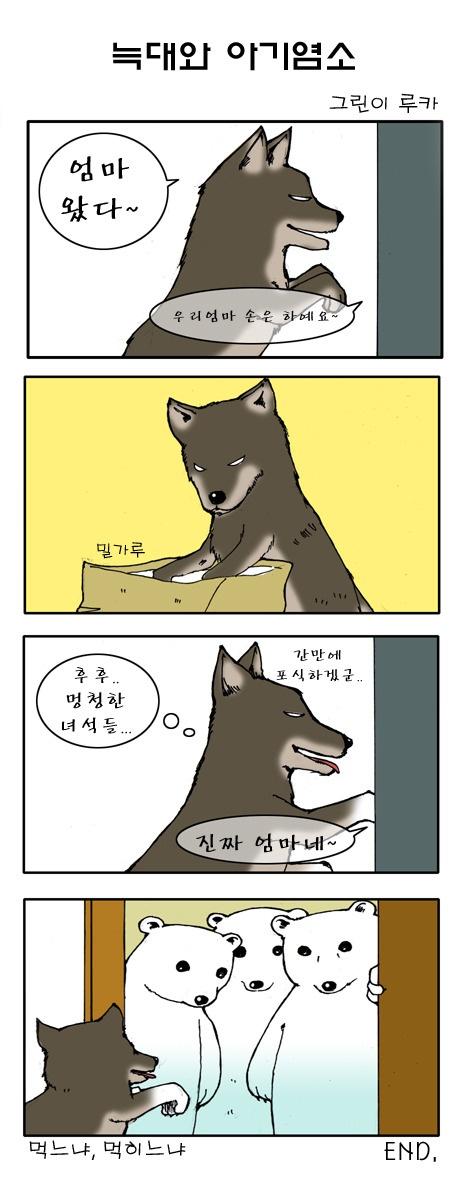 늑대와 아기염소 ㅋㅋㅋㅋ