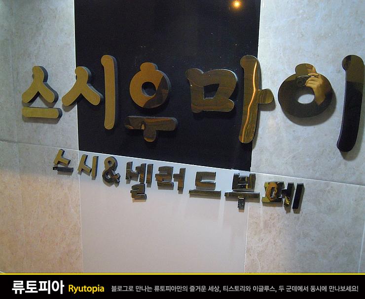 2013-191. 스시우마이(한양대) / 아이스크림이 맛..