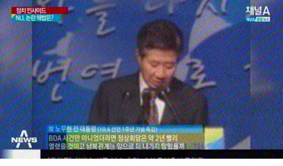 노무현,BDA,북핵,핵무기,국정원,정상회담..