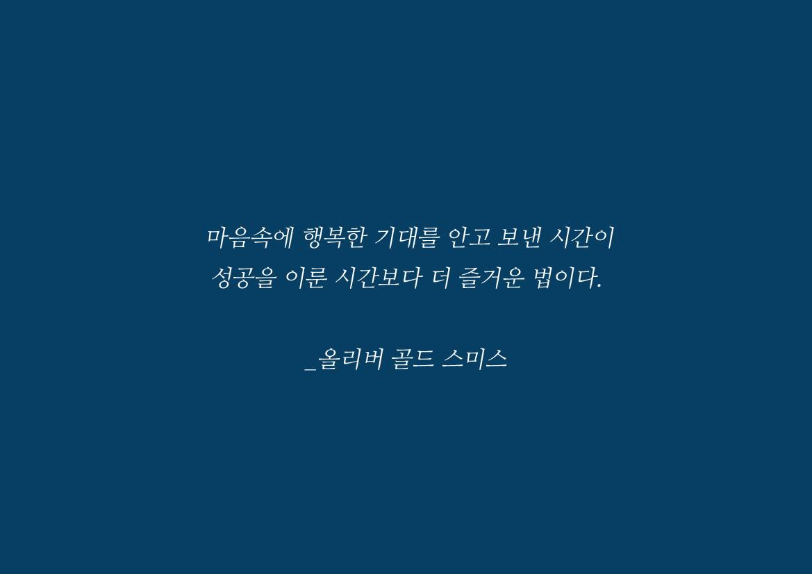 [꿈/명언] 마음속에 행복한 기대를 안고 보낸 시간..