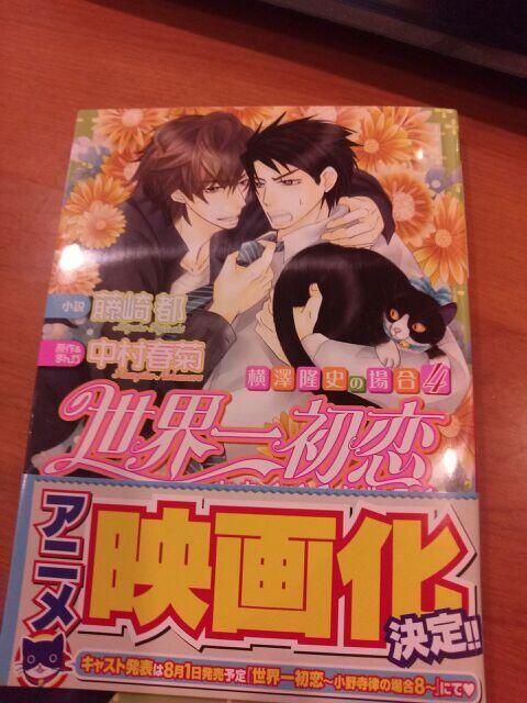 '세계 제일의 첫사랑 - 요코자와 타카후미의 경우' ..
