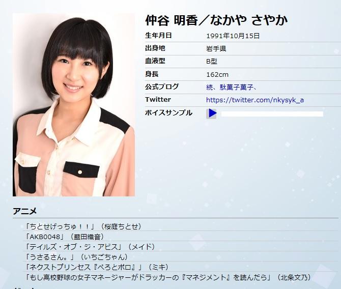 전 AKB48 멤버 '나카야 사야카' 7월 1일자로 '아뮬레토..