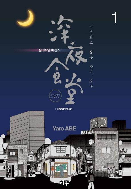 아베 야로 - 심야식당 에센스