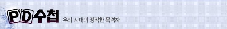 (리뷰) PD수첩 959회 전력대란의 감춰진 진실 - ..
