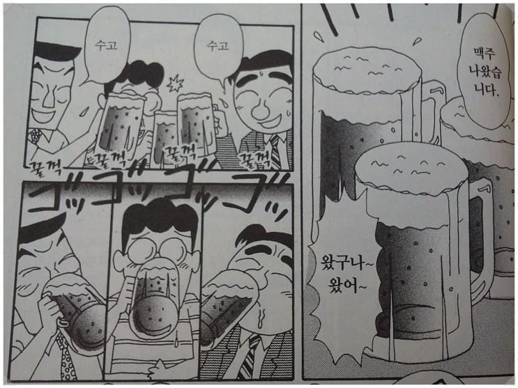 일본 망가 '술 한잔 인생 한입' 7권 감상 소감.