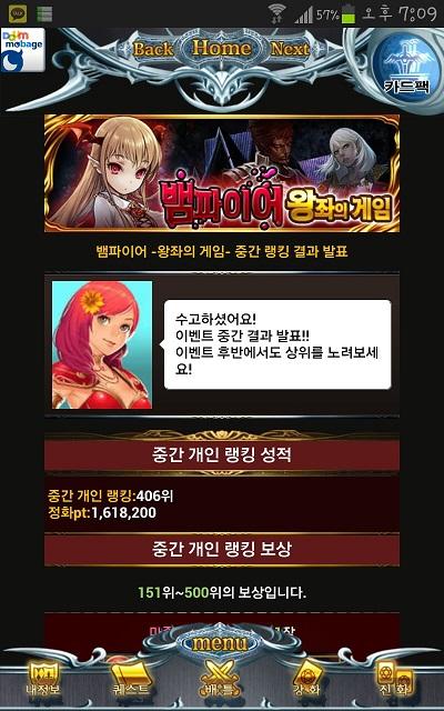 김치무트] 뱀파이어 이벤트, 중간결산