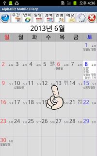 AlphaBiz Mobile Diary 월별 카렌다.