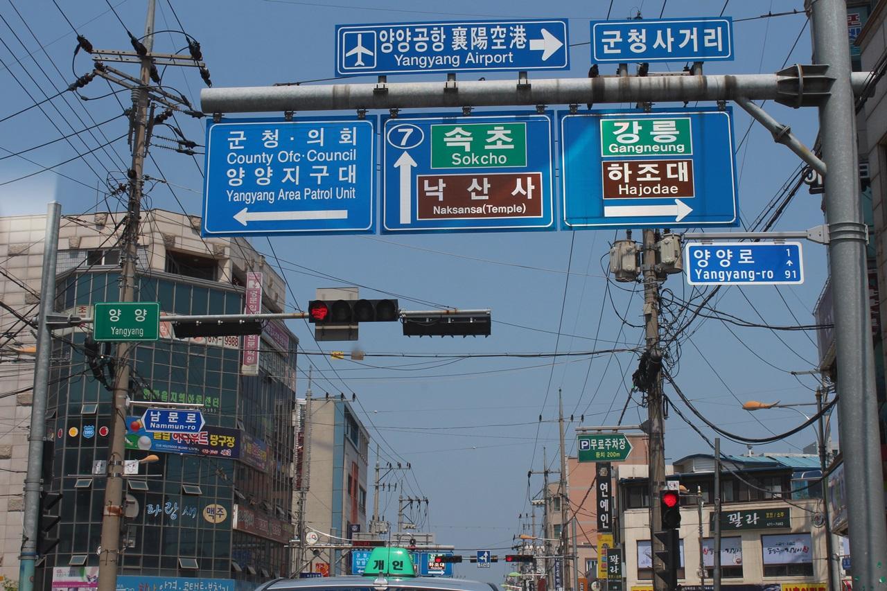 2013년 5월 고성 양양 답사 7(完) - 하조대와 휴휴암
