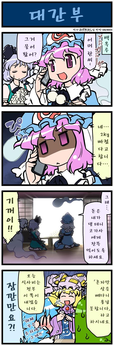 (東方)がんばれ小傘さん 635(힘내라 코가사씨 635)