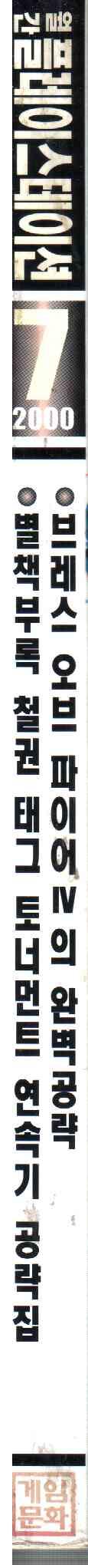 월간 플레이스테이션 2000년 7월호