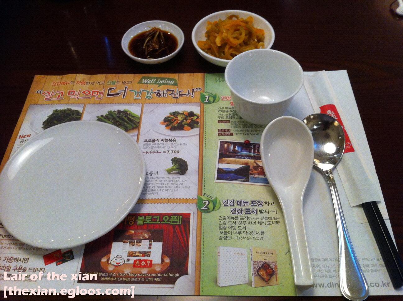 딘타이펑 - 소룡포 그리고 찹쌀 탕수육