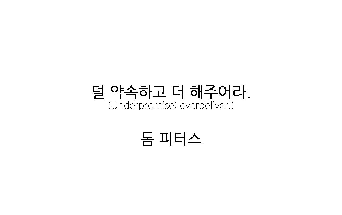 [신뢰/명언] 덜 약속하고 더 해주어라.