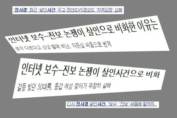 정사갤 살인사건, 본질 흐리는 언론들