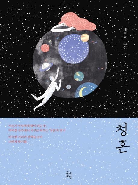 [신간] 청혼
