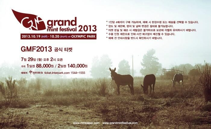 GMF 2013 예매 일주일 전