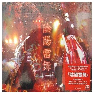 陰陽座 - 蛟龍の巫女 (LIVE)