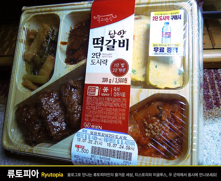 2013-228. 담양 떡갈비 2단 도시락 (세븐일레븐) /..