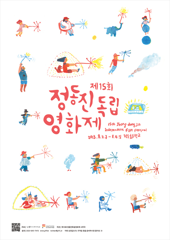 제15회 정동진독립영화제