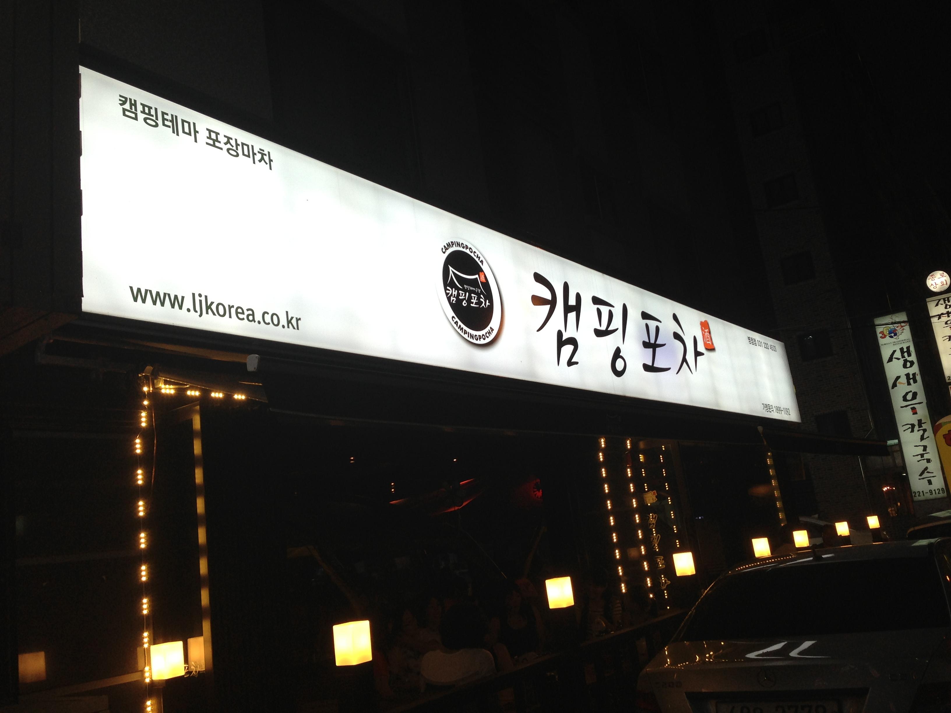 화성병점 맛집 캠핑포차:)
