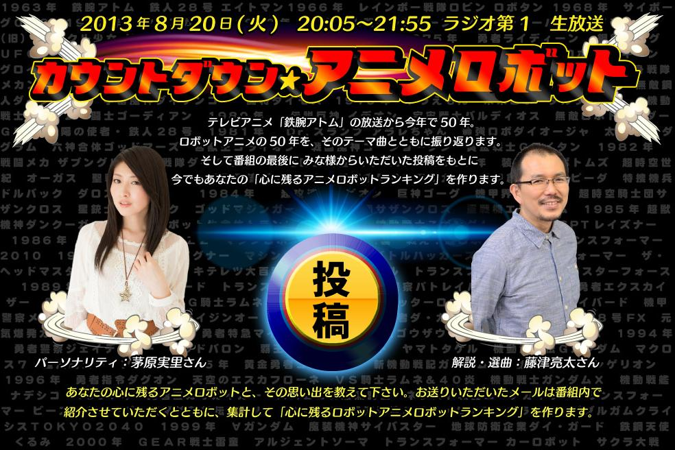 NHK 라디오 제 1에서 '카운트다운 애니메이션 로봇..