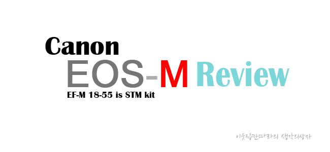 Canon EOS-M 구입기 및 첫 리뷰