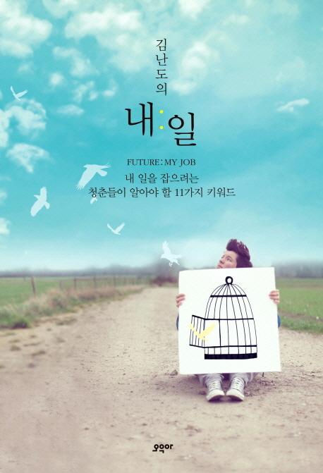 김난도 교수의 새 책 '내 일'에 대한 허와 실