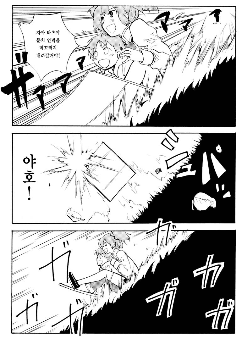 [번역]그 뒤로의 이야기 1 카나메가 편