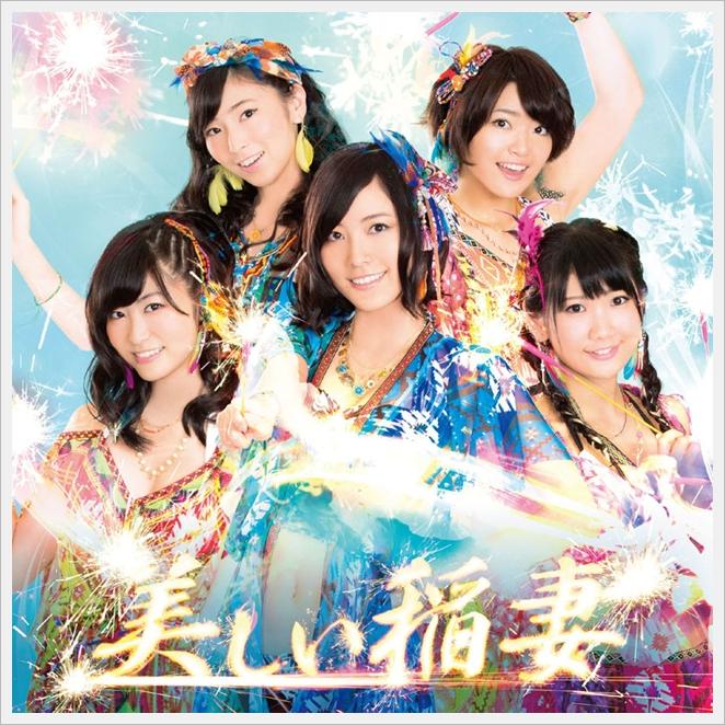 2013년 8/5일자 주간 오리콘 차트(single 부문)
