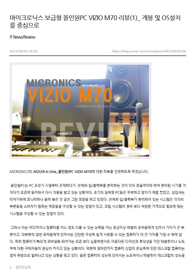 마이크로닉스 보급형 올인원PC VIZIO M70 리뷰(1)_..