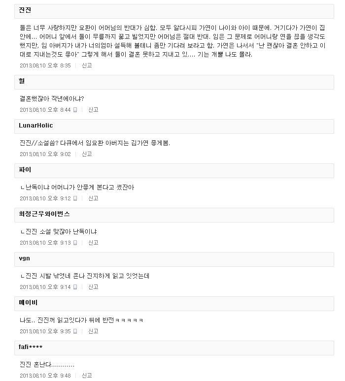 임요환 & 김가영
