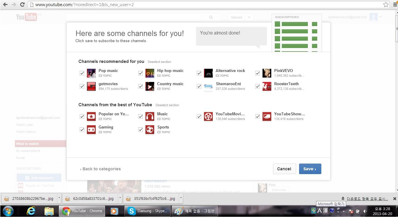 유튜브 Youtube에 자신의 동영상을 올리는 방법 ..